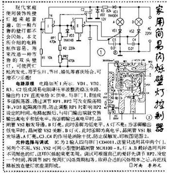 壁灯接线电路图